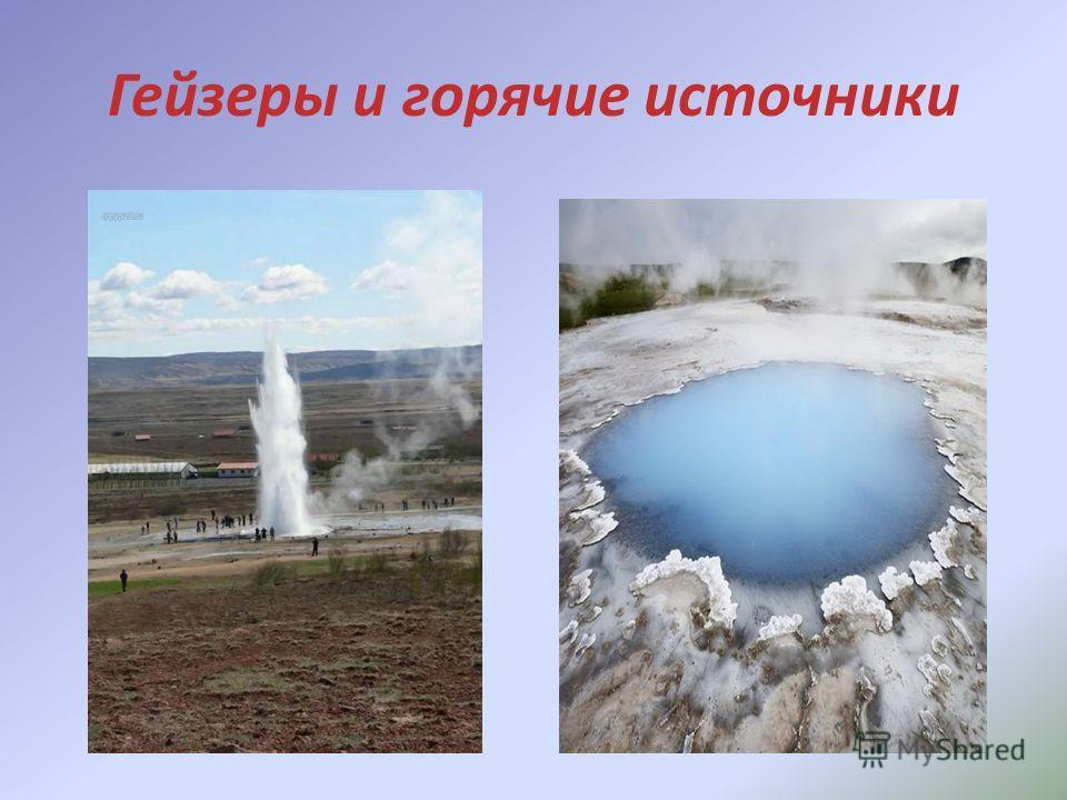 Гейзеры и горячие источники