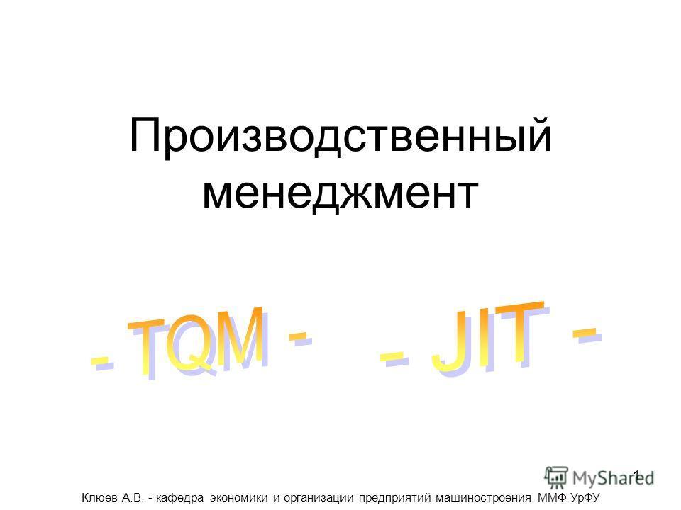 1 Производственный менеджмент Клюев А.В. - кафедра экономики и организации предприятий машиностроения ММФ УрФУ