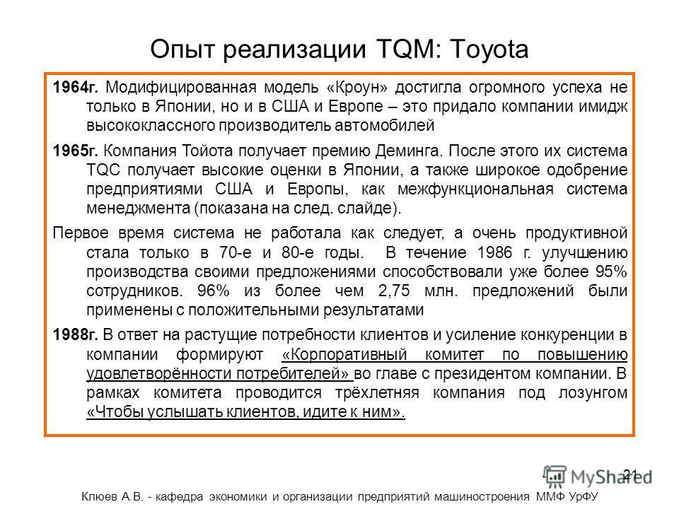 21 Опыт реализации TQM: Toyota 1964г. Модифицированная модель «Кроун» достигла огромного успеха не только в Японии, но и в США и Европе – это придало компании имидж высококлассного производитель автомобилей 1965г. Компания Тойота получает премию Деми