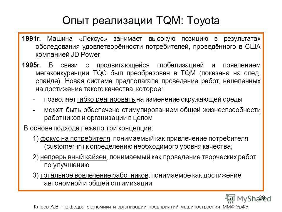 23 Опыт реализации TQM: Toyota 1991г. Машина «Лексус» занимает высокую позицию в результатах обследования удовлетворённости потребителей, проведённого в США компанией JD Power 1995г. В связи с продвигающейся глобализацией и появлением мегаконкуренции