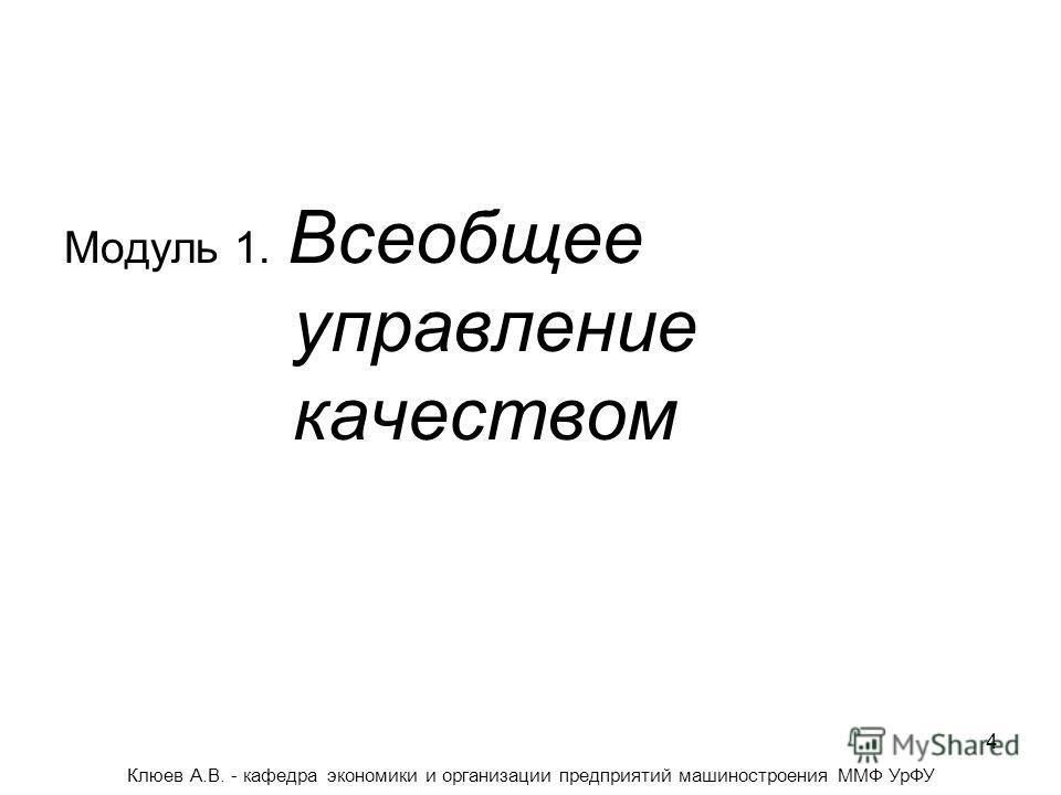 4 Модуль 1. Всеобщее управление качеством Клюев А.В. - кафедра экономики и организации предприятий машиностроения ММФ УрФУ