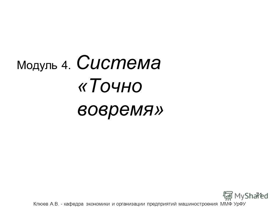 71 Модуль 4. Система «Точно вовремя» Клюев А.В. - кафедра экономики и организации предприятий машиностроения ММФ УрФУ