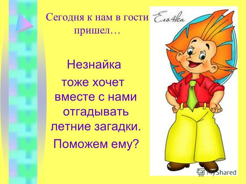 Летние загадки (презентация для детей старшего дошкольного возраста) Составила: Каракозова М. В. 2012 г.