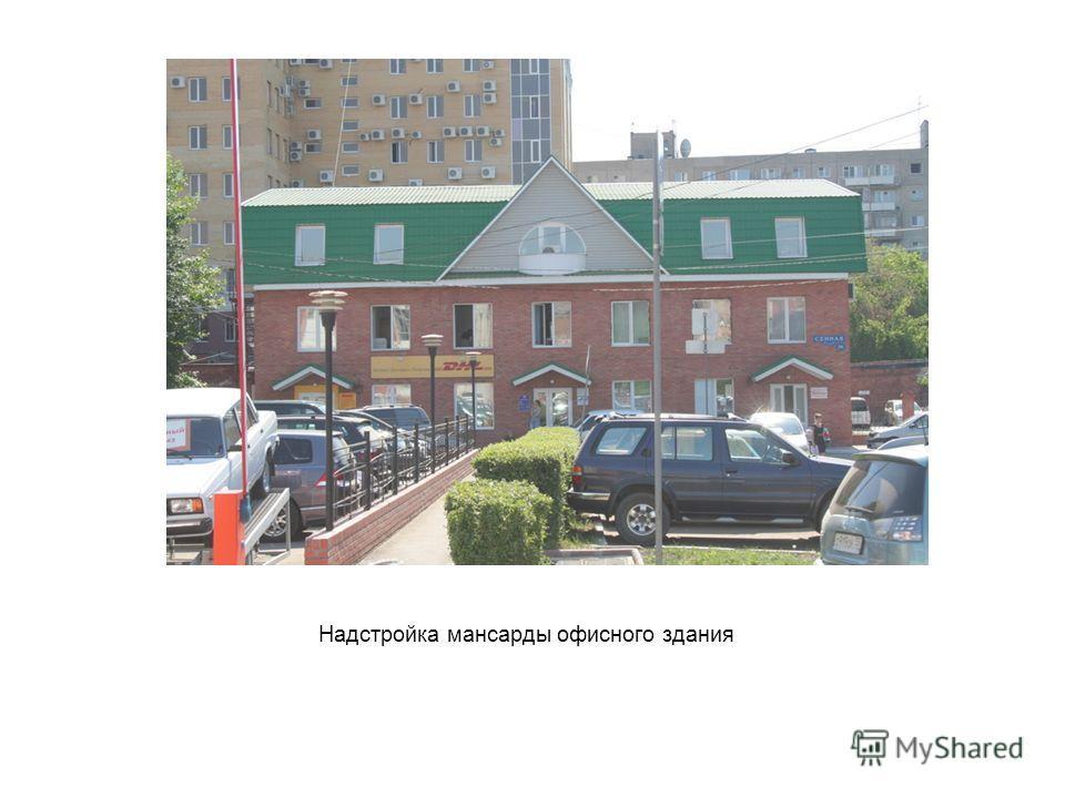 Надстройка мансарды офисного здания