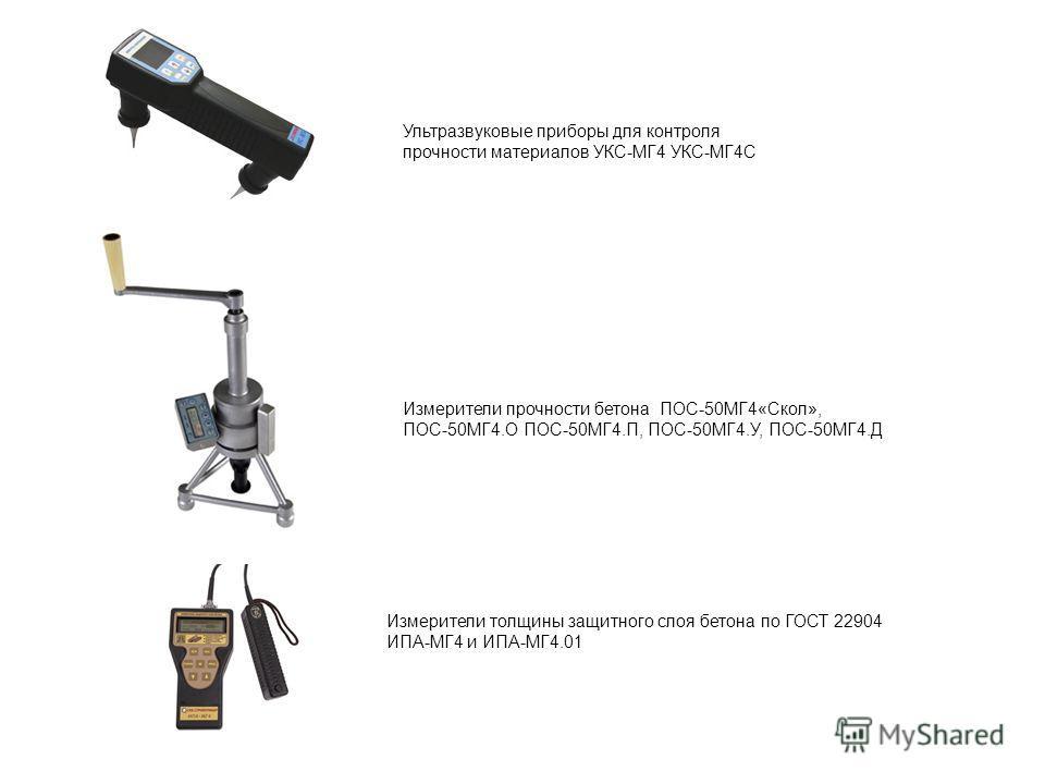 Ультразвуковые приборы для контроля прочности материалов УКС-МГ4 УКС-МГ4С Измерители прочности бетона ПОС-50МГ4«Скол», ПОС-50МГ4.О ПОС-50МГ4.П, ПОС-50МГ4.У, ПОС-50МГ4.Д Измерители толщины защитного слоя бетона по ГОСТ 22904 ИПА-МГ4 и ИПА-МГ4.01