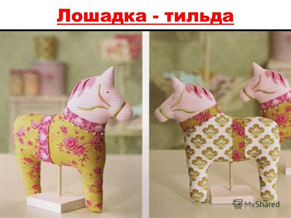 Лошадка - тильда