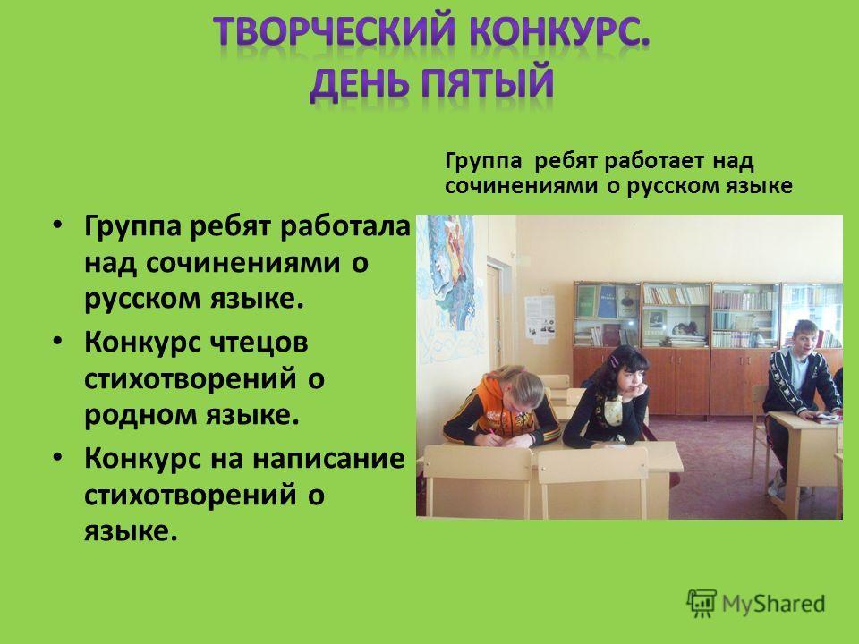 Группа ребят работала над сочинениями о русском языке. Конкурс чтецов стихотворений о родном языке. Конкурс на написание стихотворений о языке. Группа ребят работает над сочинениями о русском языке