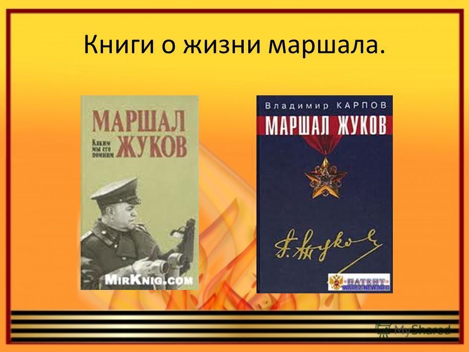 Книги о жизни маршала.