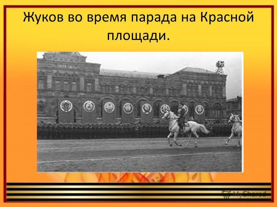 Жуков во время парада на Красной площади.