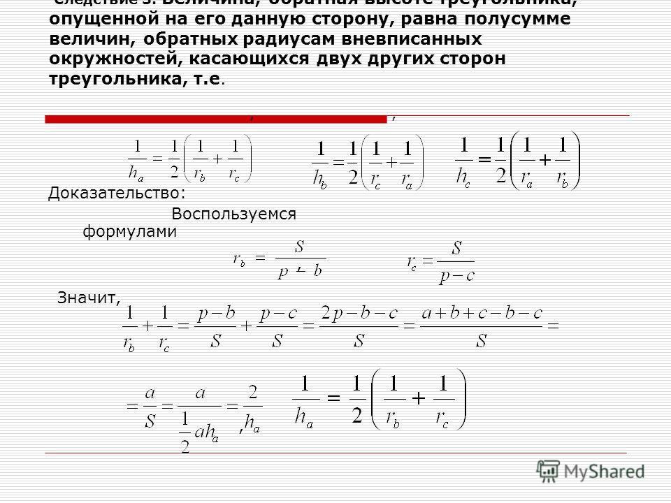 § 5. Следствие 3. Величина, обратная высоте треугольника, опущенной на его данную сторону, равна полусумме величин, обратных радиусам вневписанных окружностей, касающихся двух других сторон треугольника, т.е.,, Доказательство: Воспользуемся формулами