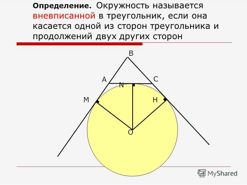 Определение. Окружность называется вневписанной в треугольник, если она касается одной из сторон треугольника и продолжений двух других сторон О А В С М N H