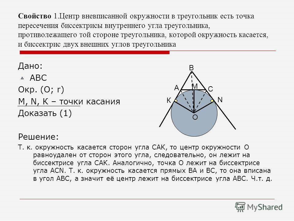 Свойство 1.Центр вневписанной окружности в треугольник есть точка пересечения биссектрисы внутреннего угла треугольника, противолежащего той стороне треугольника, которой окружность касается, и биссектрис двух внешних углов треугольника Дано: АВС Окр