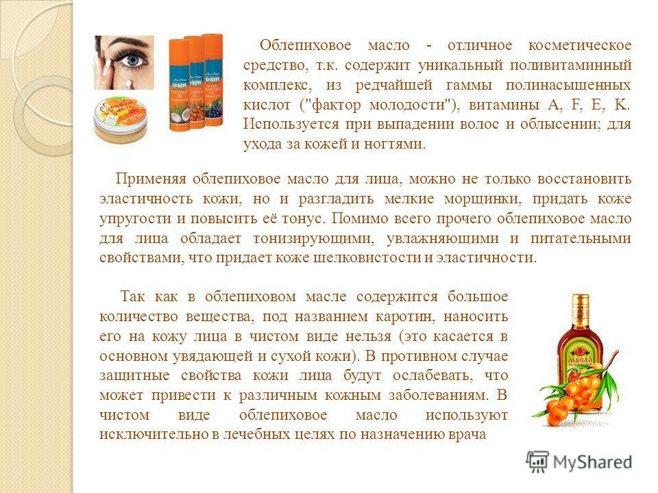 Облепиховое масло - отличное косметическое средство, т.к. содержит уникальный поливитаминный комплекс, из редчайшей гаммы полинасыщенных кислот (