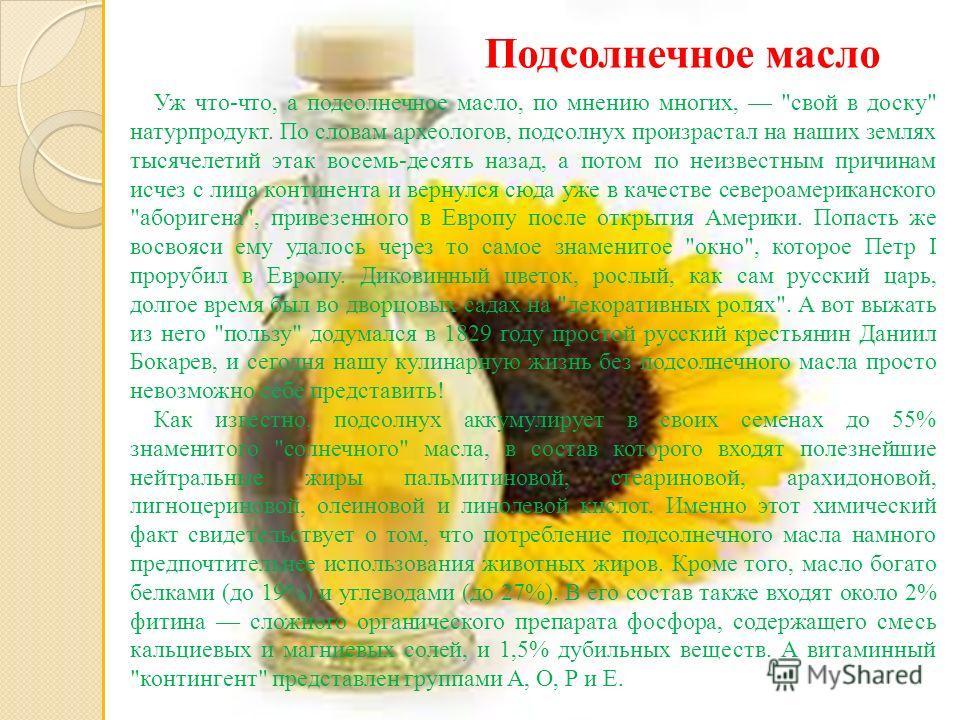 Подсолнечное масло Уж что-что, а подсолнечное масло, по мнению многих,