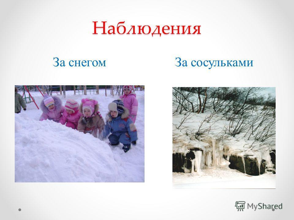 знакомство со снегом для младшей группы