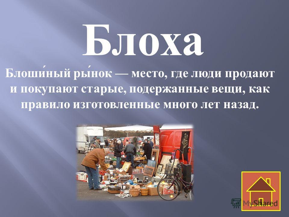 Блоха Блошиный рынок место, где люди продают и покупают старые, подержанные вещи, как правило изготовленные много лет назад.
