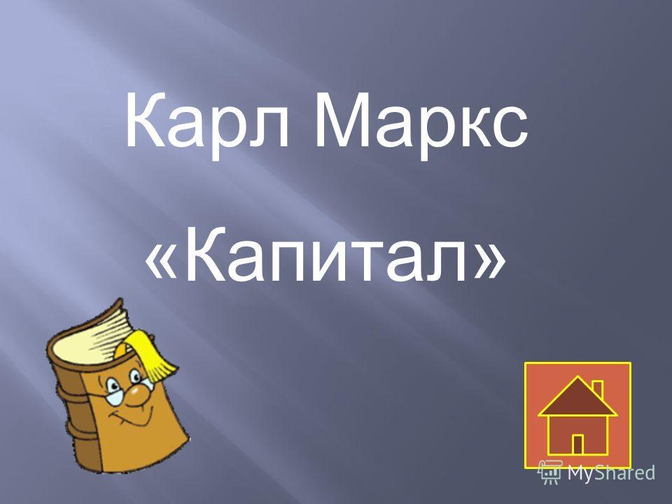 Карл Маркс «Капитал»