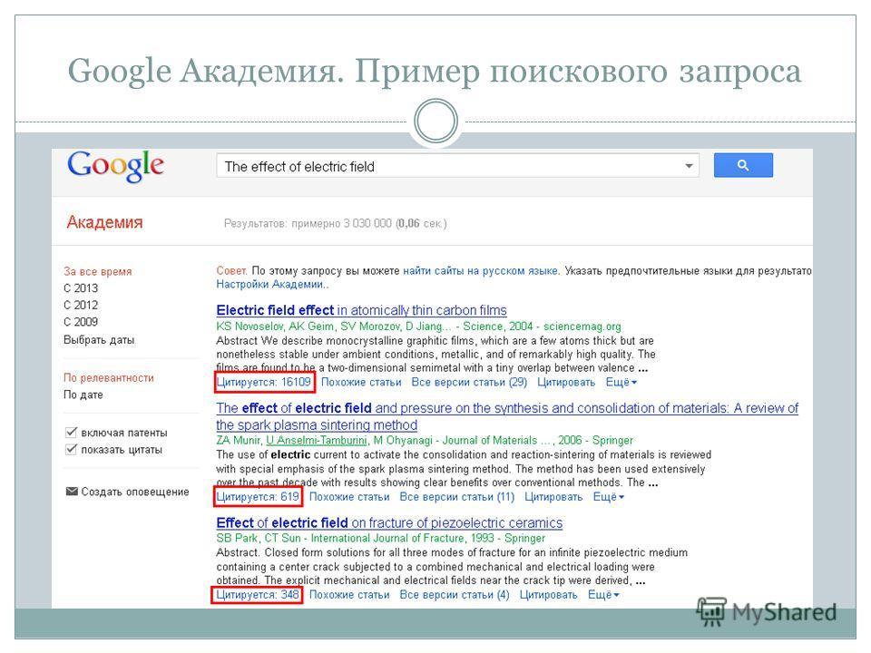 Google Академия. Пример поискового запроса