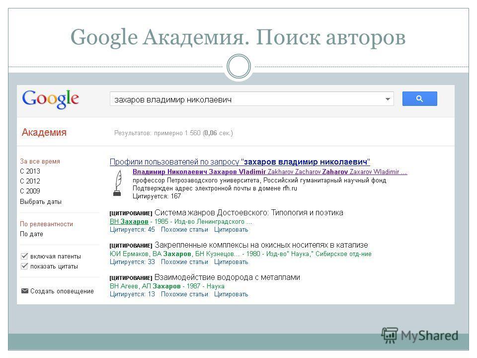 Google Академия. Поиск авторов
