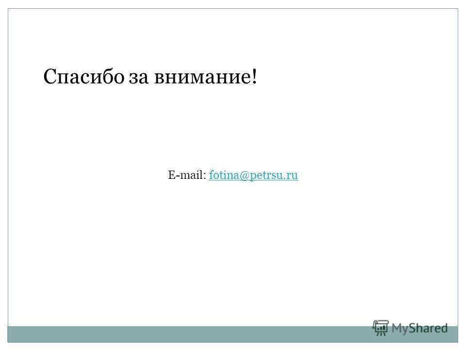 Спасибо за внимание! E-mail: fotina@petrsu.rufotina@petrsu.ru