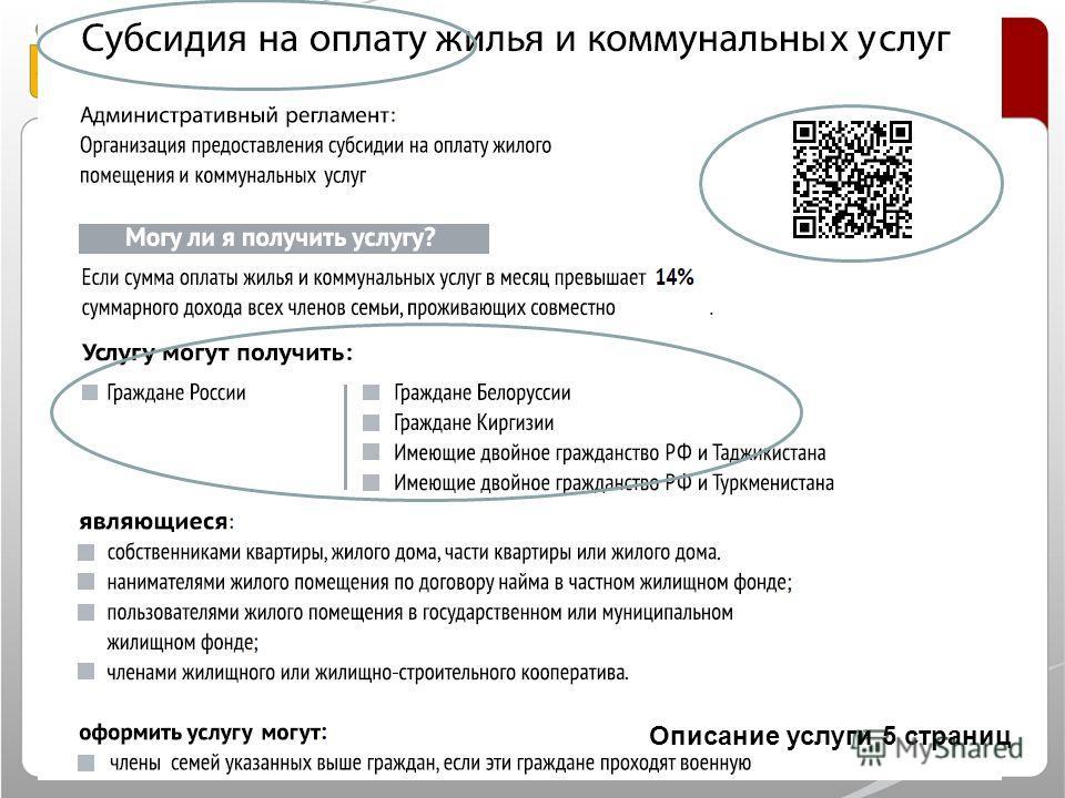 Описание услуги 5 страниц