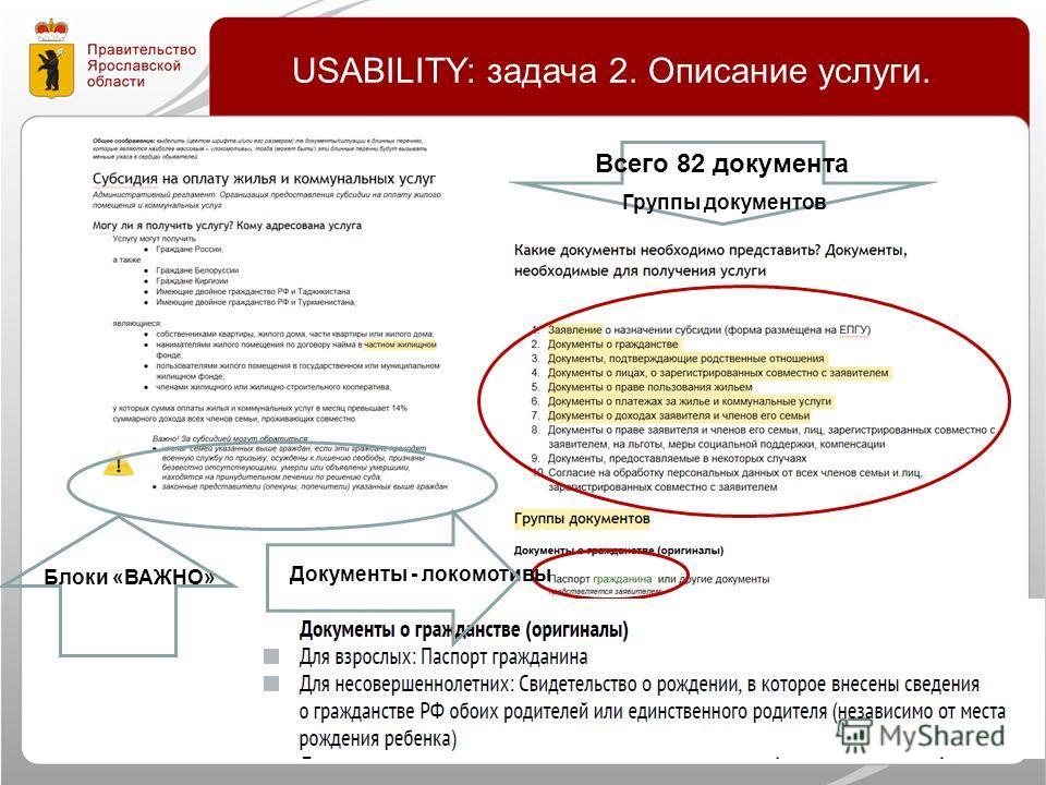 Группы документов Документы - локомотивы Блоки «ВАЖНО» Всего 82 документа USABILITY: задача 2. Описание услуги.