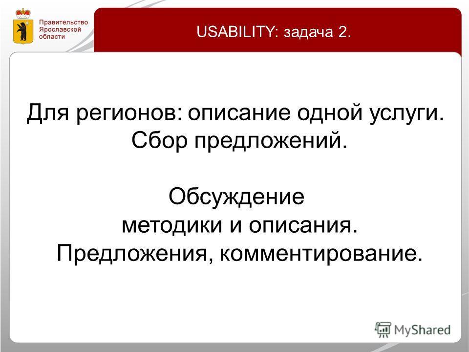 Для регионов: описание одной услуги. Сбор предложений. Обсуждение методики и описания. Предложения, комментирование. USABILITY: задача 2.