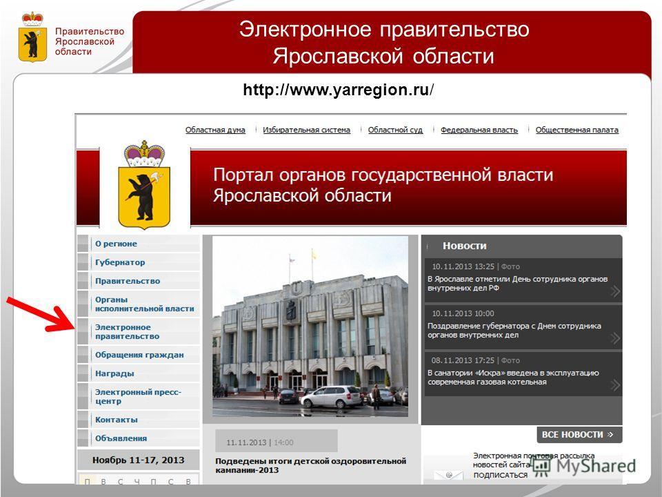 Электронное правительство Ярославской области http://www.yarregion.ru/