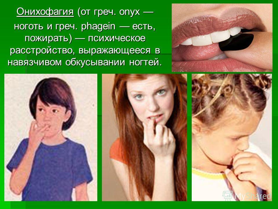 Онихофагия (от греч. onyx Онихофагия (от греч. onyx ноготь и греч. phagein есть, пожирать) психическое расстройство, выражающееся в навязчивом обкусывании ногтей.