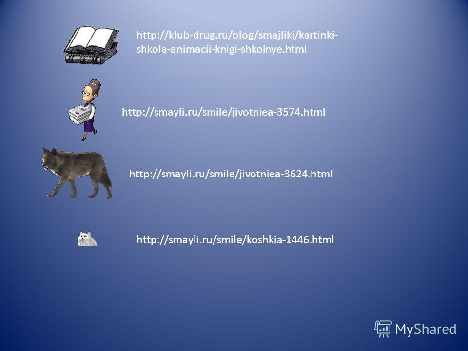 http://klub-drug.ru/blog/smajliki/kartinki- shkola-animacii-knigi-shkolnye.html http://smayli.ru/smile/jivotniea-3624.html http://smayli.ru/smile/jivotniea-3574.html http://smayli.ru/smile/koshkia-1446.html