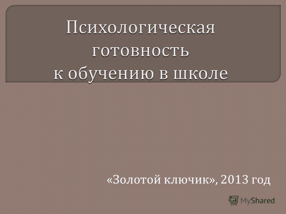 « Золотой ключик », 2013 год