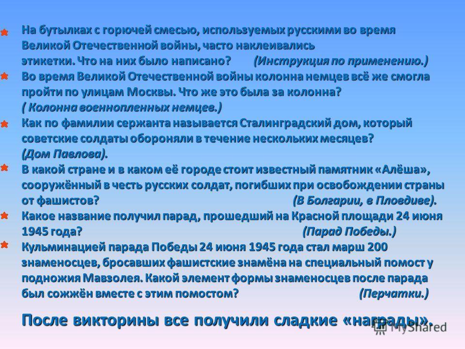 На бутылках с горючей смесью, используемых русскими во время Великой Отечественной войны, часто наклеивались этикетки. Что на них было написано? (Инструкция по применению.) Во время Великой Отечественной войны колонна немцев всё же смогла пройти по у