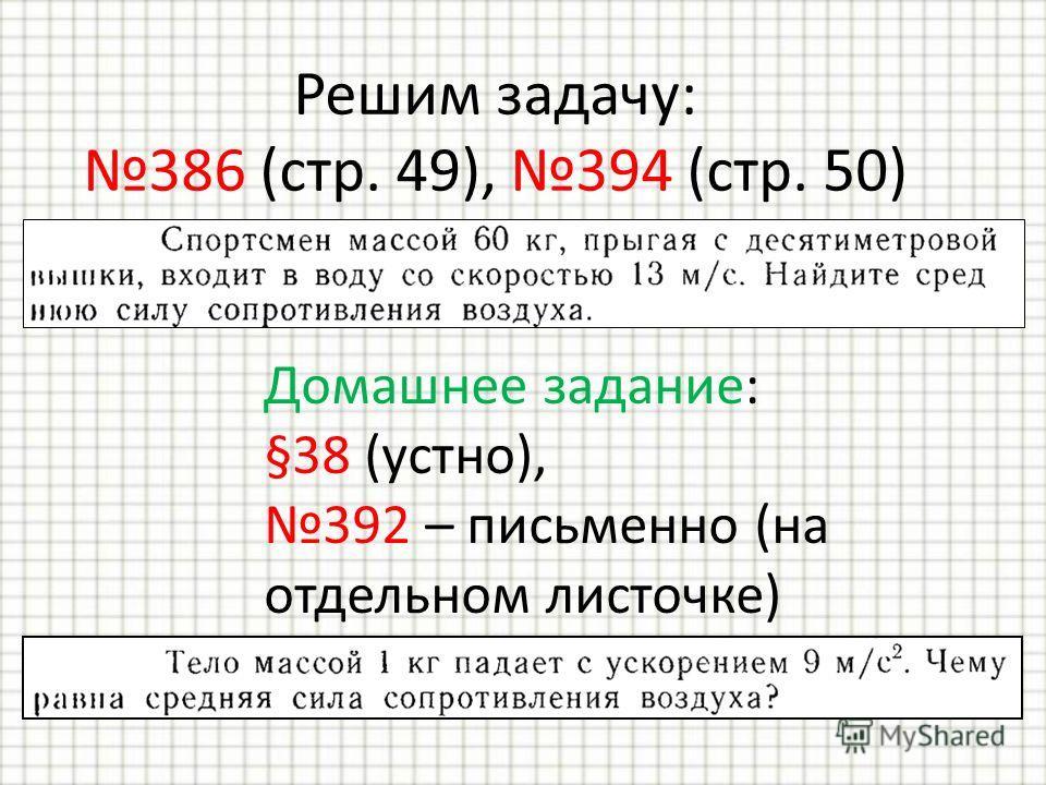 Решим задачу: 386 (стр. 49), 394 (стр. 50) Домашнее задание: §38 (устно), 392 – письменно (на отдельном листочке)