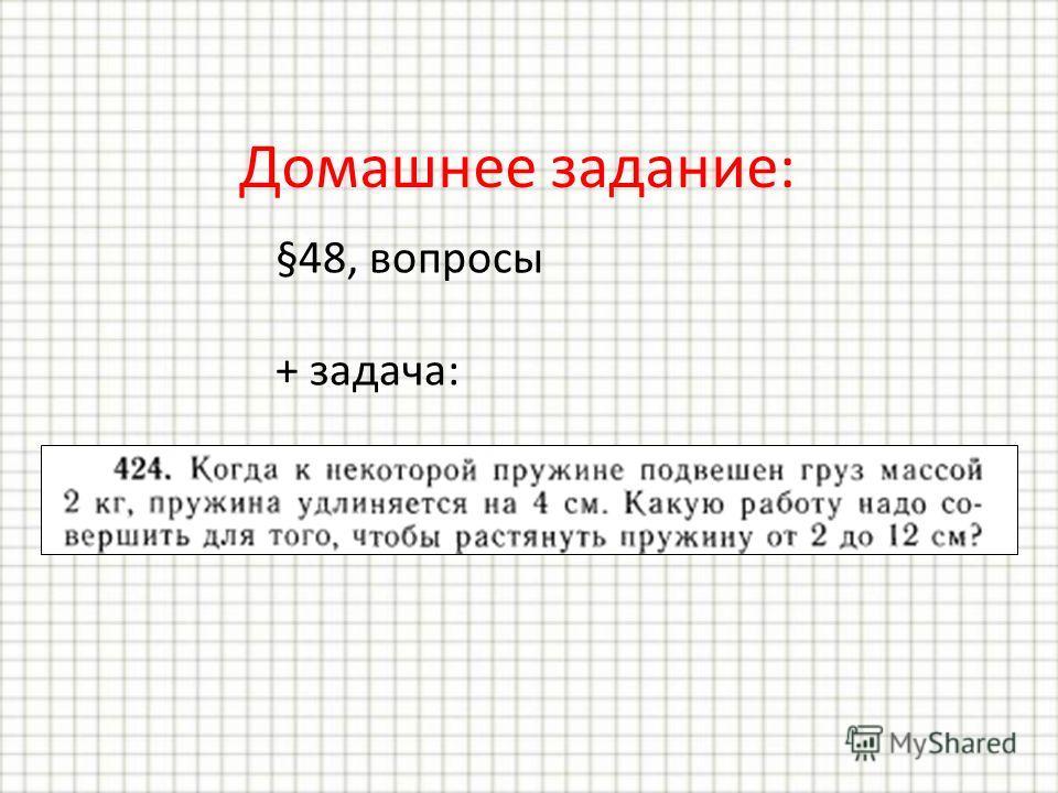 Домашнее задание: §48, вопросы + задача: