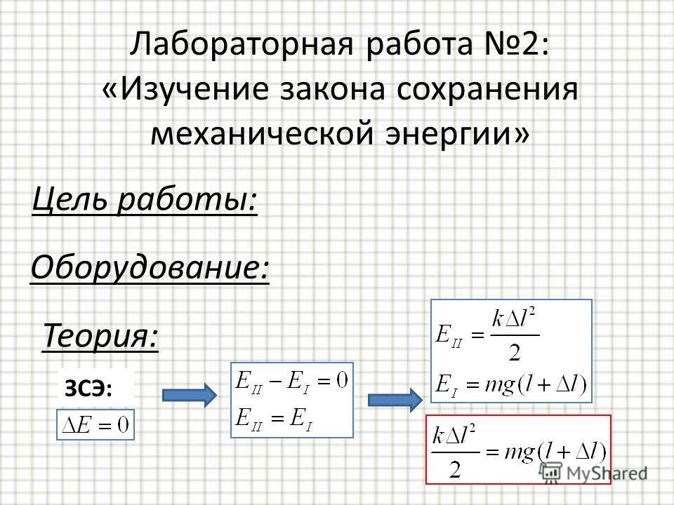 Лабораторная работа 2: «Изучение закона сохранения механической энергии» Цель работы: Оборудование: Теория: ЗСЭ: