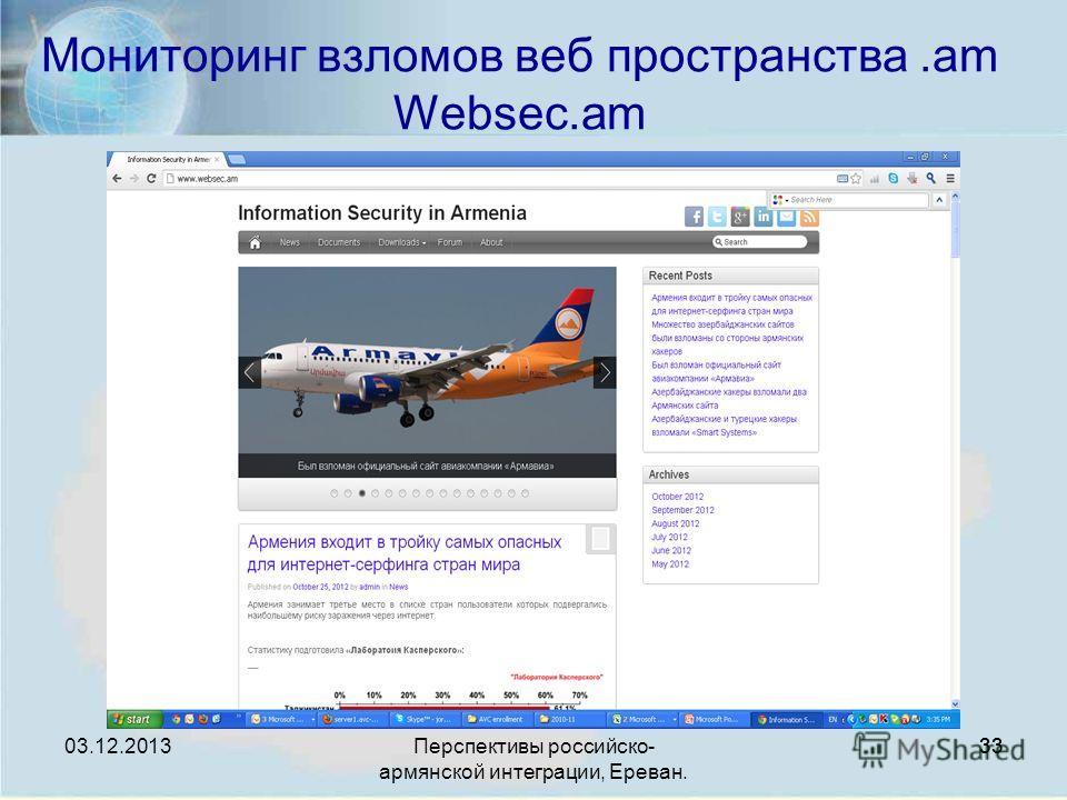 Перспективы российско- армянской интеграции, Ереван. 33 Мониторинг взломов веб пространства.am Websec.am 3303.12.2013