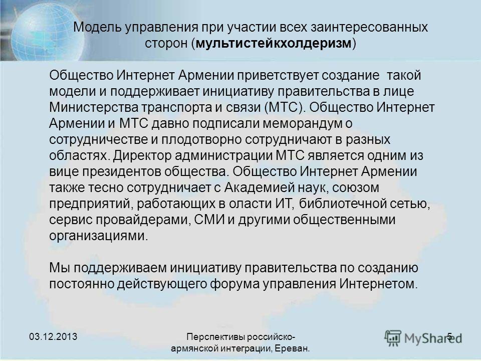 Перспективы российско- армянской интеграции, Ереван. Модель управления при участии всех заинтересованных сторон (мультистейкхолдеризм) Общество Интернет Армении приветствует создание такой модели и поддерживает инициативу правительства в лице Министе
