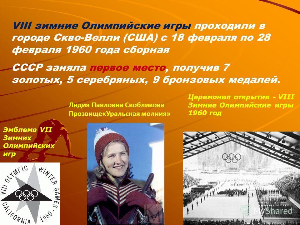 VIII зимние Олимпийские игры проходили в городе Скво-Велли (США) с 18 февраля по 28 февраля 1960 года сборная СССР заняла первое место, получив 7 золотых, 5 серебряных, 9 бронзовых медалей. Церемония открытия - VIII Зимние Олимпийские игры 1960 год Э