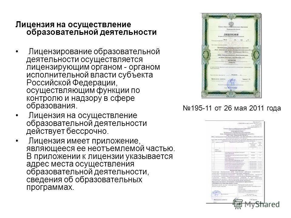 Лицензия на осуществление образовательной деятельности Лицензирование образовательной деятельности осуществляется лицензирующим органом - органом исполнительной власти субъекта Российской Федерации, осуществляющим функции по контролю и надзору в сфер