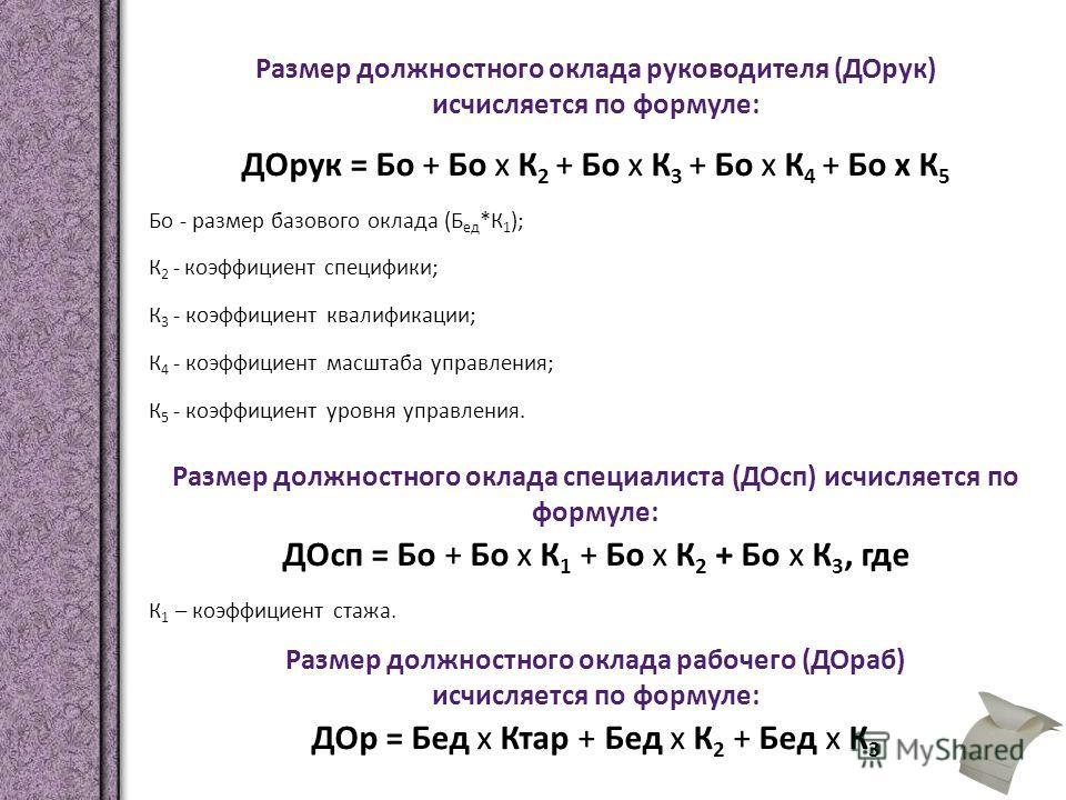 Размер должностного оклада руководителя (ДОрук) исчисляется по формуле: ДОрук = Бо + Бо х К 2 + Бо х К 3 + Бо х К 4 + Бо х К 5 Бо - размер базового оклада (Б ед *К 1 ); К 2 - коэффициент специфики; К 3 - коэффициент квалификации; К 4 - коэффициент ма