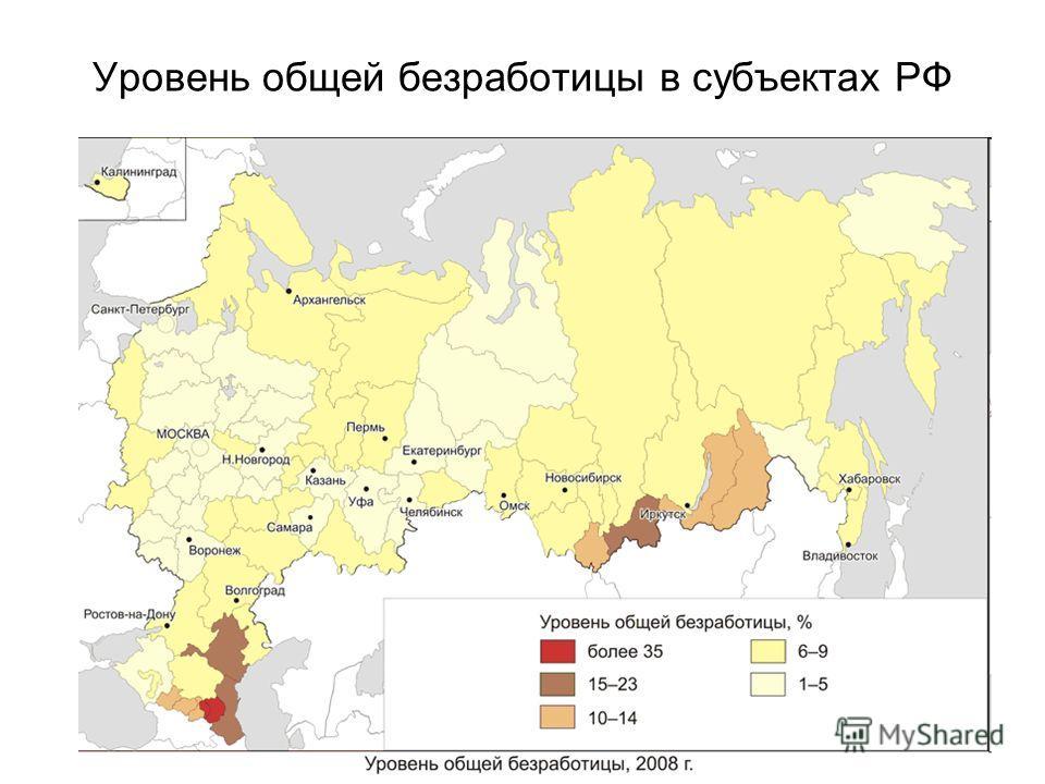 Уровень общей безработицы в субъектах РФ