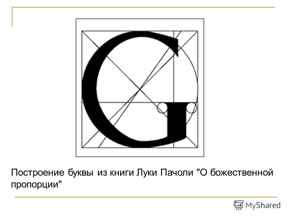 Построение буквы из книги Луки Пачоли О божественной пропорции