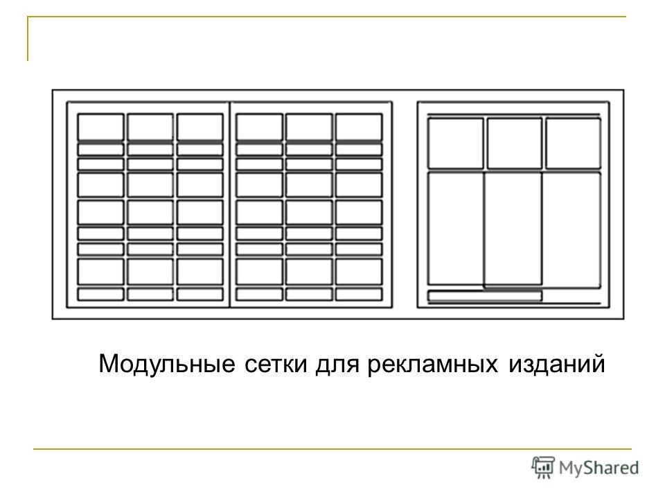Модульные сетки для рекламных изданий
