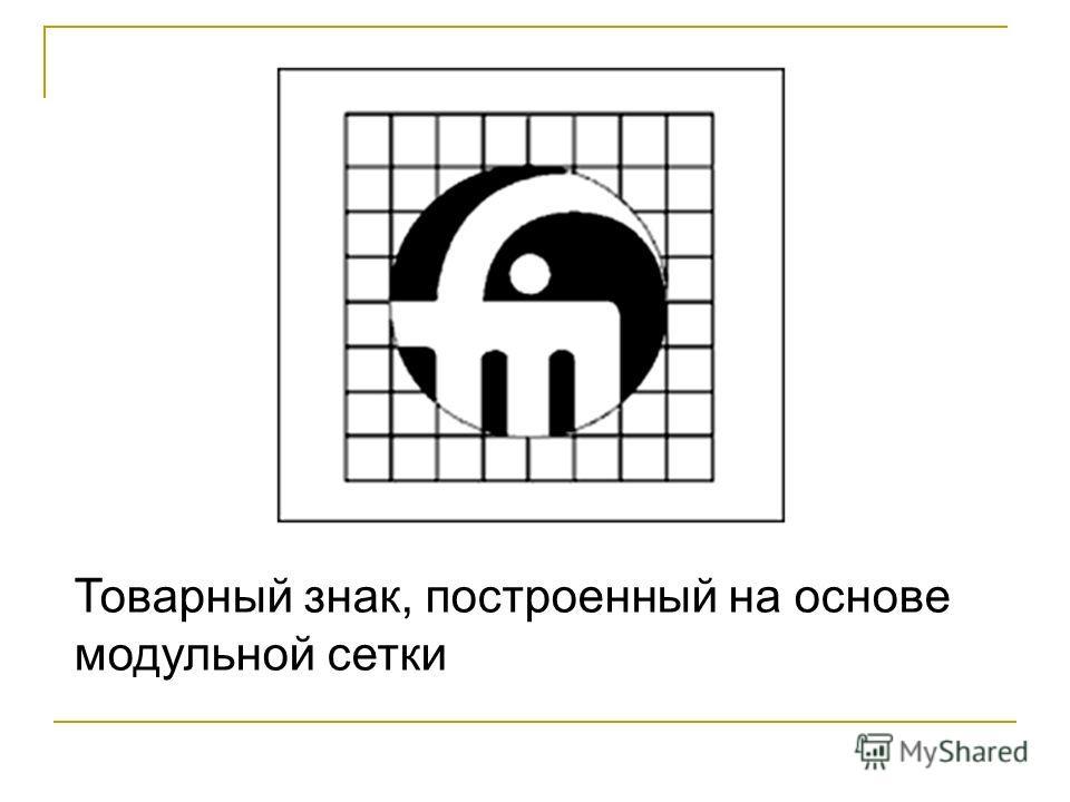 Товарный знак, построенный на основе модульной сетки