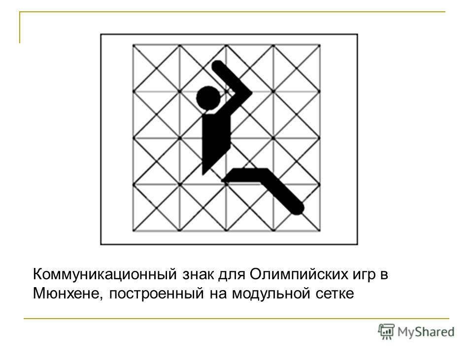Коммуникационный знак для Олимпийских игр в Мюнхене, построенный на модульной сетке