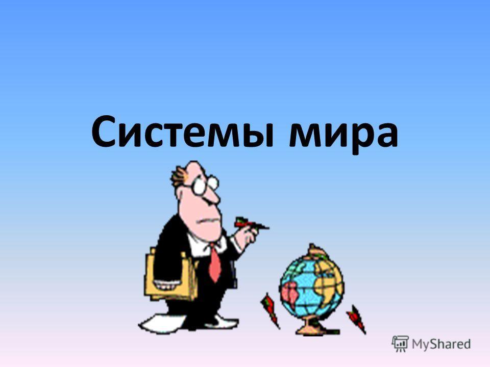 Системы мира