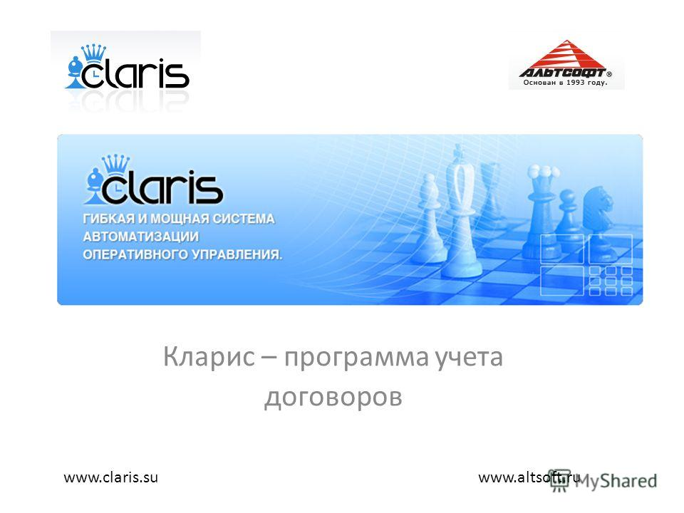 Кларис – программа учета договоров www.altsoft.ruwww.claris.su
