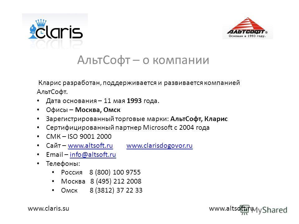 АльтСофт – о компании www.altsoft.ruwww.claris.su Кларис разработан, поддерживается и развивается компанией АльтСофт. Дата основания – 11 мая 1993 года. Офисы – Москва, Омск Зарегистрированный торговые марки: АльтСофт, Кларис Сертифицированный партне