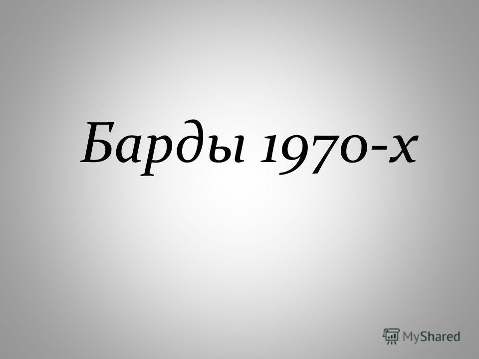 Барды 1970-х