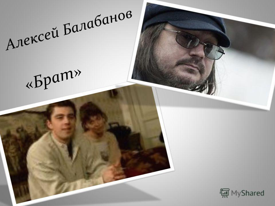Алексей Балабанов «Брат»